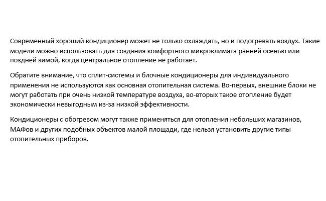 заказать кондиционер в Иркутске