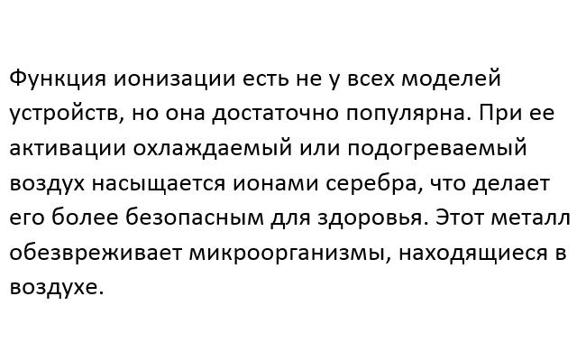 сплит-система заказать в Иркутске