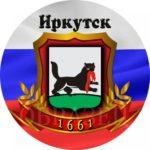 Герб города Иркутск